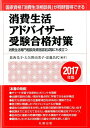 消費生活アドバイザー受験合格対策(2017年版) 国家資格「消費生活相談員」が同時習得できる [ 葛