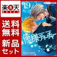 俺様ティーチャー 1-19巻セット [ 椿いづみ ]
