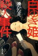 【1位】白ゆき姫殺人事件