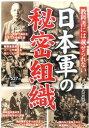 教科書には載せられない日本軍の秘密組織 日本軍が行った諜報戦と謀略の真相に迫る [ 日本軍の謎検証委