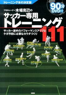 トレーナー サッカー トレーニング