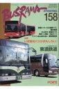 バスラマインターナショナル(no.158(2016 NOV)