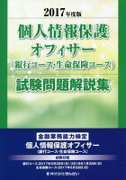 個人情報保護オフィサー(銀行コース・生命保険コース)試験問題解説集(2017年度版)