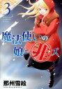 魔法使いの娘ニ非ズ(3) (ウイングスコミックス) [ 那州雪絵 ]