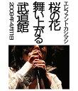 桜の花舞い上がる武道館【Blu-ray】 エレファントカシマシ
