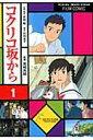 コクリコ坂から(1) (アニメージュコミックス) [ アニメ...
