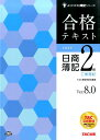 合格テキスト日商簿記2級工業簿記Ver.8.0 [ TAC株式会社 ]