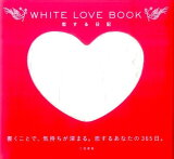 WHITE LOVE BOOK恋する日記