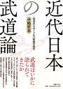 近代日本の武道論 〈武道のスポーツ化〉問題の誕生 [ 中嶋哲也 ]