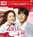 2度目の二十歳 DVD-BOX1 [ チェ・ジウ ]
