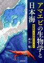 アマエビの生物学と日本海 繋殖戦略、その神秘のメカニズム [ 貞方勉 ]