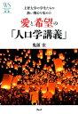 上智大学の学生たちの熱い関心を集めた愛と希望の「人口学講義」 [ 鬼頭宏 ]