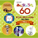 NHKみんなのうた 60 アニバーサリー・ベスト〜YELL〜 [ (V.A.) ]