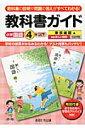 教科書ガイド東京書籍版新編新しい国語4年上・下完全準拠(小学国語4年)