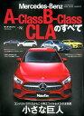 メルセデス ベンツAクラス/Bクラス/CLAのすべて コンパクトだからこそメルセデスを選びたい理由がある (モーターファン別冊 インポートシリーズ)