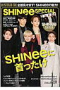 K-STAR DX SHINee SPECIAL
