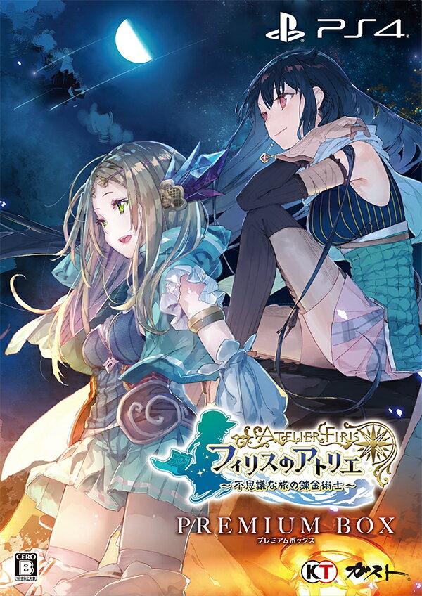フィリスのアトリエ 〜不思議な旅の錬金術士〜 限定版 PS4版