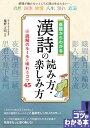 基礎からわかる 漢詩の読み方・楽しみ方 読解のルールと味わうコツ45 [ 鷲野 正明 ]