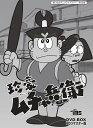 珍豪ムチャ兵衛 DVD-BOX HDリマスター版 [ 雨森雅司 ]