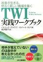 TWI実践ワークブック 改善が生きる、明るく楽しい職場を築く [ パトリック・グラウプ ]