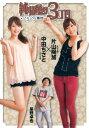 DVD>純情通り3丁目2525番地 (<DVD>) [ 片山陽加 ]...