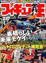 フィギュア王(No.237) 特集:あの素晴らしい未来モケイをもう一度〜レトロフューチャー (ワールド・ムック)