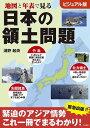 地図と年表で見る 日本の領土問題 ビジュアル版 [ 浦野起央 ]
