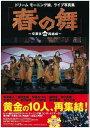 ドリームモーニング娘。ライブ写真集「春の舞 ?卒業生 DE 再結成?」 (TOKYO NEWS MO