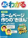 """よくわかる対話式!ホームページ作りの""""きほん"""" HTML5 & CSS3 [ 富士通エフ・オー・エム"""