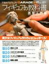 フィギュアの教科書(原型入門編) (How to build GARAGE KIT) [ 模型の王国 ]