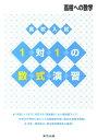 高校入試1対1の数式演習 高校への数学 [ 東京出版 ]