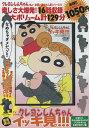 TVシリーズ クレヨンしんちゃん 嵐を呼ぶ イッキ見!!! ひまわり、それは舐めちゃダメ!! シリマルダシはお尻が命だゾ編 [ 臼井儀人 ]