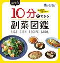 たった10分でできる副菜図鑑 素材別で引きやすい! (ORANGE PAGE BOOKS)