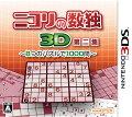 ニコリの数独3D第二集〜8つのパズルで1000問〜