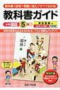 教科書ガイド東京書籍版新編新しい国語5年上・下完全準拠(小学国語5年)