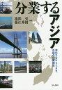 分業するアジア 深化するASEAN・中国の分業構造 [ 池部亮 ]
