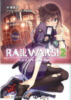 RAIL WARS!(2)