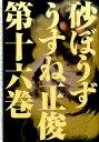 砂ぼうず(16) (ビームコミックス) [ うすね正俊 ]