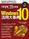日経PC21総集編 Windows10 活用大事典 (日経BPパソコンベストムック) 日経PC21