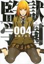 監獄学園(4) (ヤングマガジンKC) [ 平本アキラ ]...
