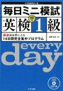 毎日ミニ模試英検準1級 厳選過去問による14日間完全集中プログラム [ 山田広之 ]