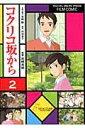 コクリコ坂から(2) 2 (アニメージュコミックス) [ ア...