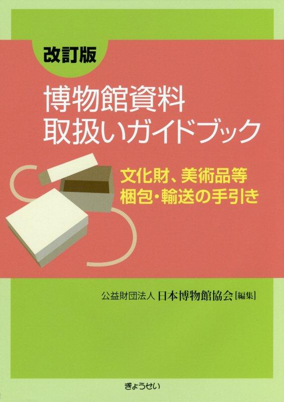 博物館資料取扱いガイドブック改訂版 文化財、美術品等梱包・輸送の手引き [ 日本博物館協会 ]