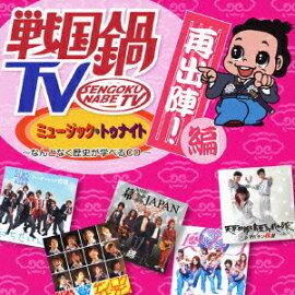 �����TV �ߥ塼���å����ȥ��ʥ��ȏ���ʤ�Ȥʤ���ˤ��ؤ٤�CD��� �ƽп�!��(CD+DVD)