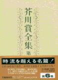 芥川賞全集(第6巻)