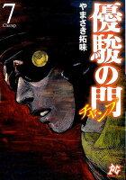 優駿の門チャンプ(7)