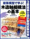 建築模型で学ぶ!木造軸組構法の基本新装版 [ 総合資格学院 ]
