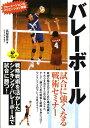 バレーボール試合に強くなる戦術セミナー (Level up book) [ 高梨泰彦 ]