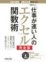 「仕事が速い人」のエクセル関数術 完全版 (日経BPムック) [ 日経PC21 ]