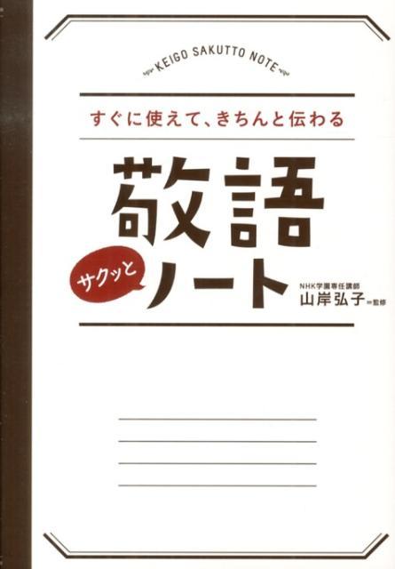 敬語サクッとノート [ 山岸弘子 ]...:book:16278205